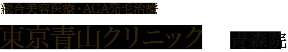 AGA・発毛治療は東京青山クリニック青森院
